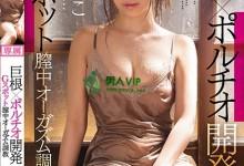 樱萌子(桜もこ)个人最好看番号【KAWD-975】剧情展示