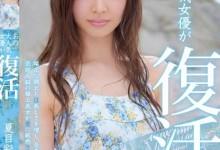 夏目彩春(原更纱)个人最好看番号【MIDD-985】剧情展示
