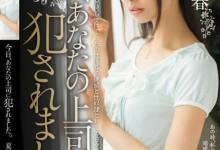 夏目彩春(原更纱)个人最好看番号【MIDE-064】剧情展示