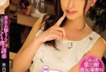 秋山祥子(あきやま しょうこ)个人最好看番号【MIDE-366】剧情展示