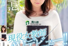 加濑七穗(加瀬ななほ)个人最好看番号【MIFD-064】剧情展示