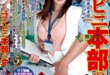 篠田优(筱田优、篠田ゆう、篠崎ゆう子、高木早希)个人最好看番号【NGOD-141】剧情展示