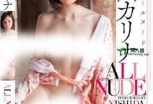 西田卡莉娜(西田カリナ)个人最好看番号【OAE-087】剧情展示