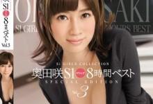 奥田咲(奥田咲)个人最好看番号【OFJE-081】剧情展示