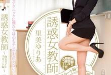 里美尤利娅(小泉彩)个人最好看番号【PGD-736】剧情展示