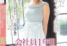 三井沙希(三井さき)个人最好看番号【PGD-877】剧情展示