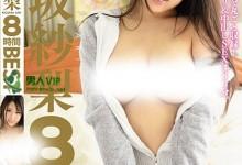香坂纱梨(香坂紗梨)个人最好看番号【PPBD-160】剧情展示