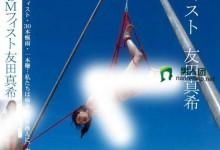 友田真希(ともだ まき)个人最好看番号【RBD-070】剧情展示