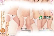 雏菊翼(雛菊つばさ)个人最好看番号【RKI-444】剧情展示
