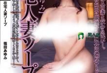 筱田步美(筱田步美、篠田あゆみ)个人最好看番号【SERO-268】剧情展示