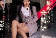 夏目彩春(原更纱)个人最好看番号【SHKD-680】剧情展示