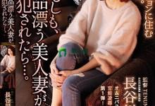 长谷川秋子(長谷川秋子)个人最好看番号【SHKD-832】剧情展示