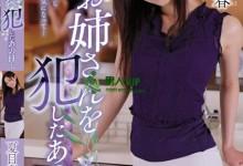 持田栞里(町田沙耶)个人最好看番号【SHKD-875】剧情展示