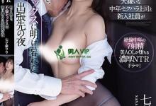 七森莉莉(七ツ森りり)个人最好看番号【SSIS-058】剧情展示
