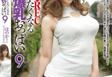 折原穗花(折原ほのか)个人最好看番号【URPW-012】剧情展示