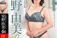 安野由美(あんのゆみ)个人最好看番号【VEQ-123】剧情展示